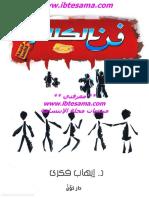 ايهاب فكري - فن الكلام.pdf
