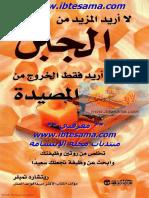 لا اريد المزيد من الجبن _ ريتشارد تمبلر _ عصير الكتب.pdf