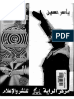 أربعة وعشرين شخصية سياسية هزت البشرية.pdf