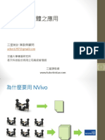 nvivo1020131123-131123054310-phpapp01