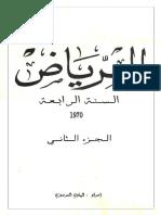 كتاب الرياض - الجزء الثاني