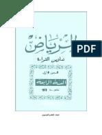كتاب الرياض -الجزء الأول (1)