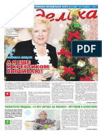Газета Неделька №1 (1089) 04.01.2017