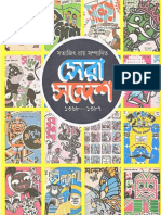 Sera Sondesh Bangla Book