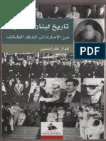تاريخ لبنان الحديث من الإمارة إلى الطائف