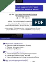 Voron-02feb2014-mipt
