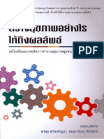 52_sraangsukhphaaphyaangairaihthuengphllaphth_0.pdf