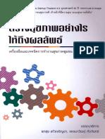 52_sraangsukhphaaphyaangairaihthuengphllaphth.pdf