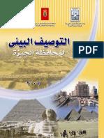 Giza Des