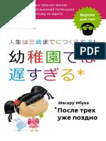 Masaru-Father-Version.pdf