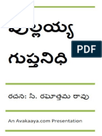Pullayya Guptanidhi Telugu Story