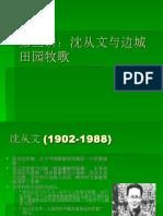 Shen Congwen and Biancheng