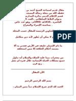 مقال رائع لسماحة الشيخ مفتي عام سلطنة عمان