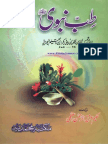 Tib e Nabvi PBUH In Urdu Pdf (www.islamikbook.com).pdf