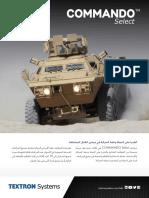 Ts Ml Commando Select Datasheet Arabic