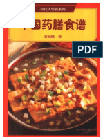 [中国药膳食谱].潘朝曦.扫描版