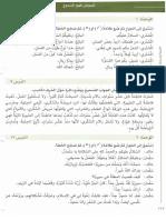 Scan Bayna Yadayk PDF