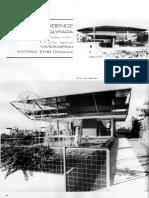 Αρχιτεκτονικη 1967-62-66