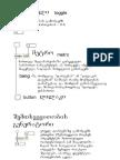 მაქსის ობიექტები Max Objects.pdf
