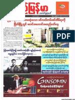 Pyimyanmar Journal No 1058.pdf