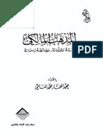 المذهب المالكي مدارسه ومؤلفاته- خصائصه وسماته