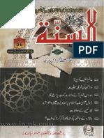 Al Sunnah Jehlam 06 Apr 2009