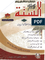 Al-Sunnah-Jehlam-07-May-2009.pdf