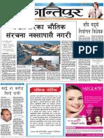 News and Views