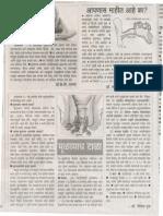 Marathi Jankari