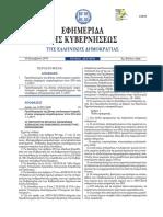 ΦΕΚ B' 4330/2016 Προσδιορισμός υπολογισμού ασφαλιστικών εισφορών ΟΑΕΕ & ΟΓΑ από 1.1.2017