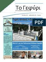 To Γεφύρι -  Ιανουάριος 2017 (μεταβατικό φύλλο)