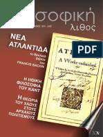 filoσοφική Λίθος - Τεύχος 160 - Νέα Ακρόπολη