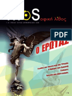 filoσοφική Λίθος - Τεύχος 161 - Νέα Ακρόπολη