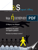 filoσοφική Λίθος - Τεύχος 163 - Νέα Ακρόπολη