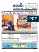 Myanma Alinn Daily_ 12 January 2017 Newpapers.pdf