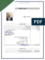 Dr. Sekheta CV Arabic FINAL January 2017