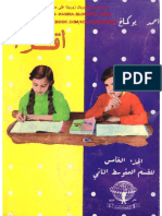 اقرا لاحمد بوكماخ ا-لجزء الخامس