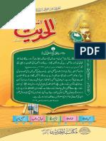 Monthly Alhadith 137