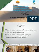Говийн аймгуудын өрсөлдөх чадвар ба усны нөөцийн менежмент -Д.Чандмань
