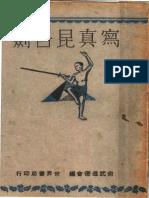 Kun Wu Jian (昆吾剑)