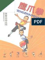 Yingzhaoquan Yangguangtiyu-Congshu (Deng Guojun, Gai-Xueming)