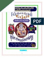 Viswakarma Darpan_ 25th Issue-junel2010