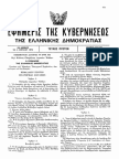 ν.δ. 356 1974 Κώδικας Είσπραξης Δημοσίων Εσόδων