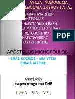 PDF ΛΥΣΣΑ ΝΟΜΟΘΕΣΙΑ ΕΜΒΟΛΙΑ ΔΙΑΒΑΤΗΡΙΑ MICR-watermark