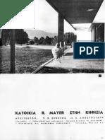 ΑΡΧΙΤΕΚΤΟΝΙΚΗ 1962-32-19