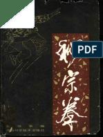 Mizong Quan (Pei XiRong) 秘宗拳 (裴锡荣)