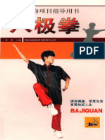 Bajiquan (Zhang Lei)全民健身项目指导用书-八极拳 (张蕾)