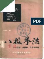 Bajiquan Fa (Sun LianTing)八极拳法- 小架八极拳六十四手炮 (孙亮亭)