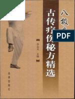 Bajiquan Ancient Healing Therapy Recipes (Li Zhiwen)八极拳古传疗伤秘方精选 (李志文)