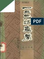 Cha Quan (Hua) 1,2,3 (一、二、三路查拳-常振芳遗着)